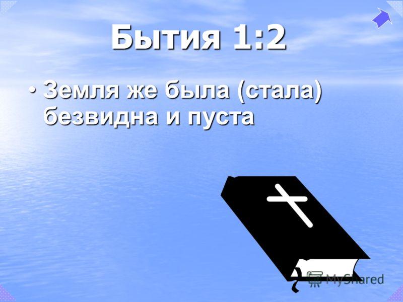 Земля же была (стала) безвидна и пустаЗемля же была (стала) безвидна и пуста Бытия 1:2