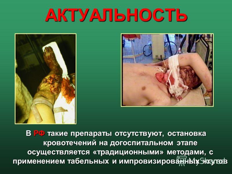 АКТУАЛЬНОСТЬ В РФ такие препараты отсутствуют, остановка кровотечений на догоспитальном этапе осуществляется «традиционными» методами, с применением табельных и импровизированных жгутов