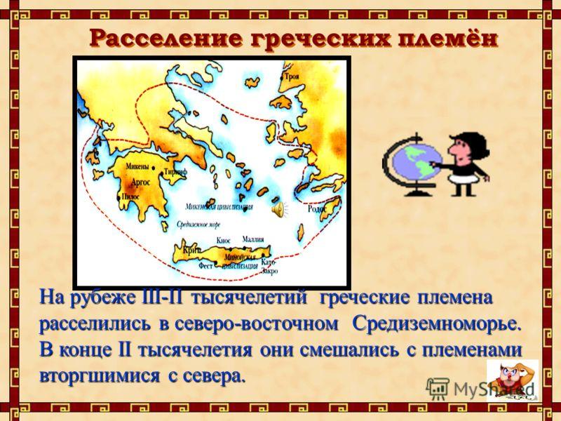 Причины: 1.Штормы и бури были опасны маленьким деревянным судам. 2.Без компаса, который в древности был известен одним китайцам легко заблудиться. 3.Запасы воды и продовольствия часто приходилось пополнять: корабль имел небольшие размеры и довольно м