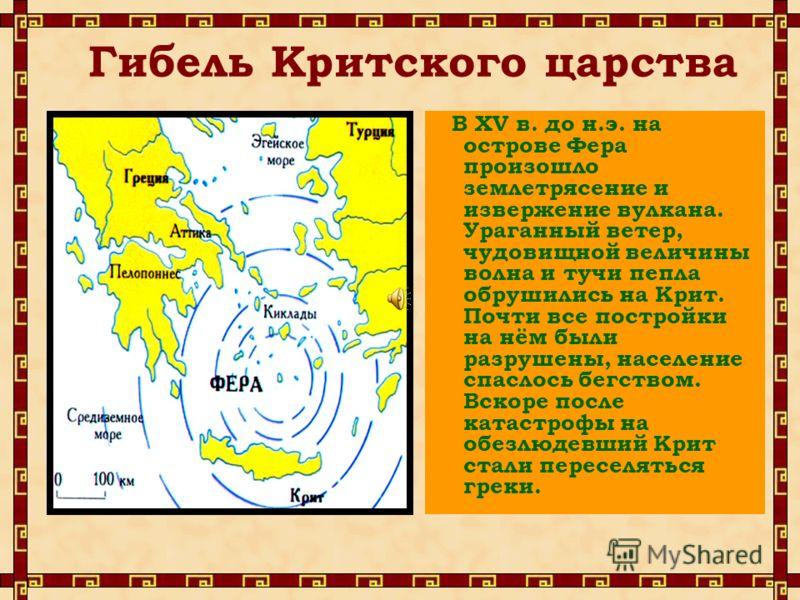 Причины: 1.Обладавшие сильным флотом критяне не опасались вражеского вторжения на остров. 2.Весь Крит находился под властью одного царя, в противном случае каждый город имел бы крепостные стены для защиты от враждебных соседей.
