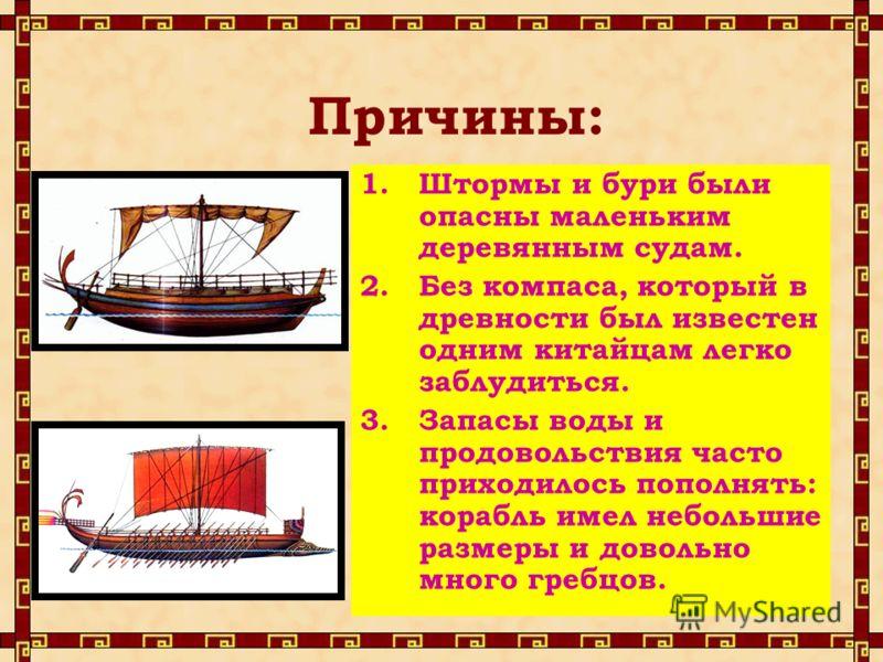 В древности греки плавали главным образом вдоль берегов и избегали выходить в открытое море. Почему?