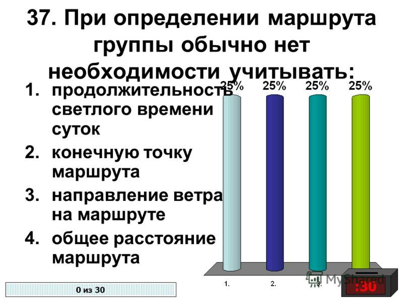 37. При определении маршрута группы обычно нет необходимости учитывать: 1.продолжительность светлого времени суток 2.конечную точку маршрута 3.направление ветра на маршруте 4.общее расстояние маршрута :30 0 из 30