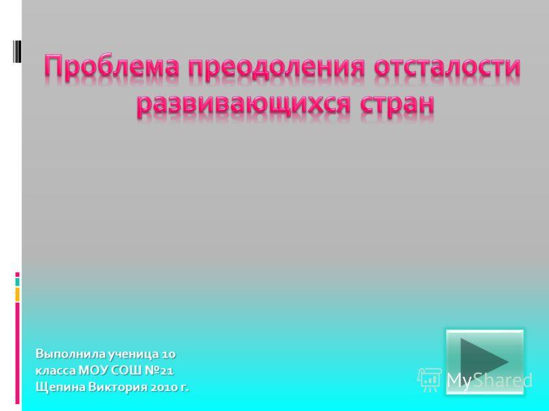 Выполнила ученица 10 класса МОУ СОШ 21 Щепина Виктория 2010 г.
