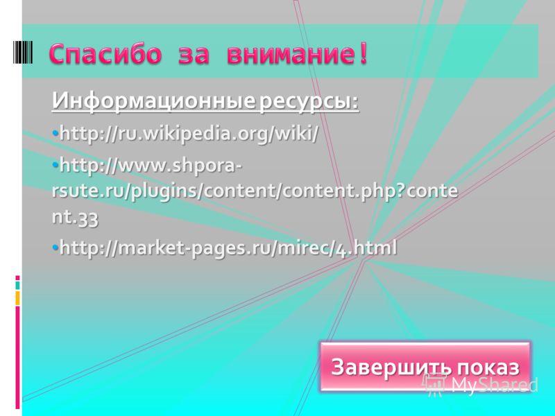 Информационные ресурсы: http://ru.wikipedia.org/wiki/ http://ru.wikipedia.org/wiki/ http://www.shpora- rsute.ru/plugins/content/content.php?conte nt.33 http://www.shpora- rsute.ru/plugins/content/content.php?conte nt.33 http://market-pages.ru/mirec/4