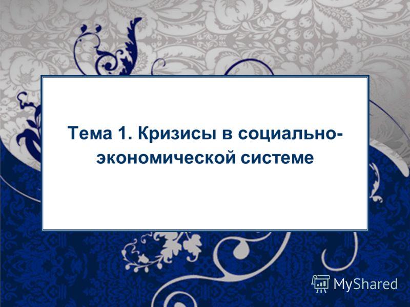 1 1 Тема 1. Кризисы в социально- экономической системе