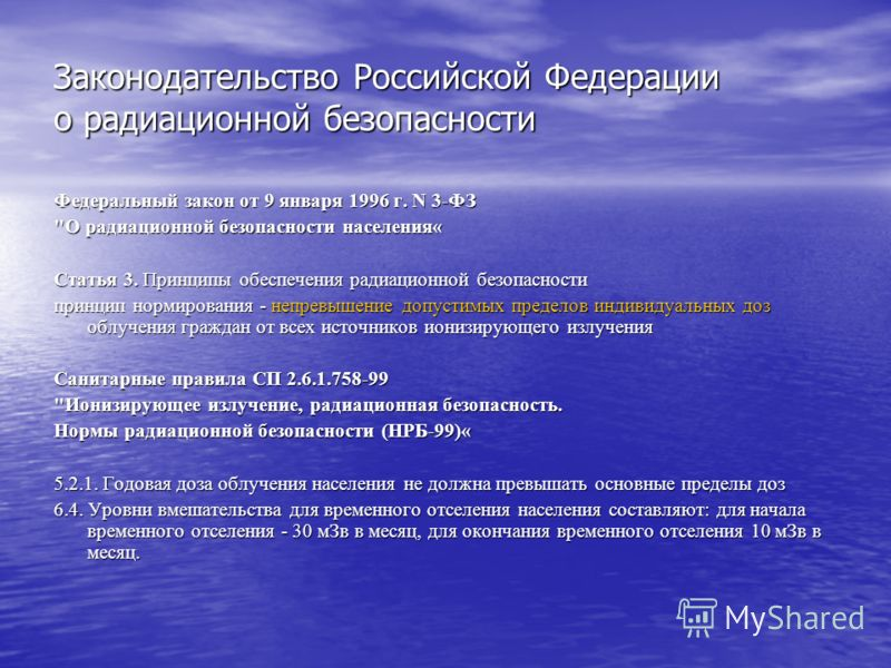Законодательство Российской Федерации о радиационной безопасности Федеральный закон от 9 января 1996 г. N 3-ФЗ