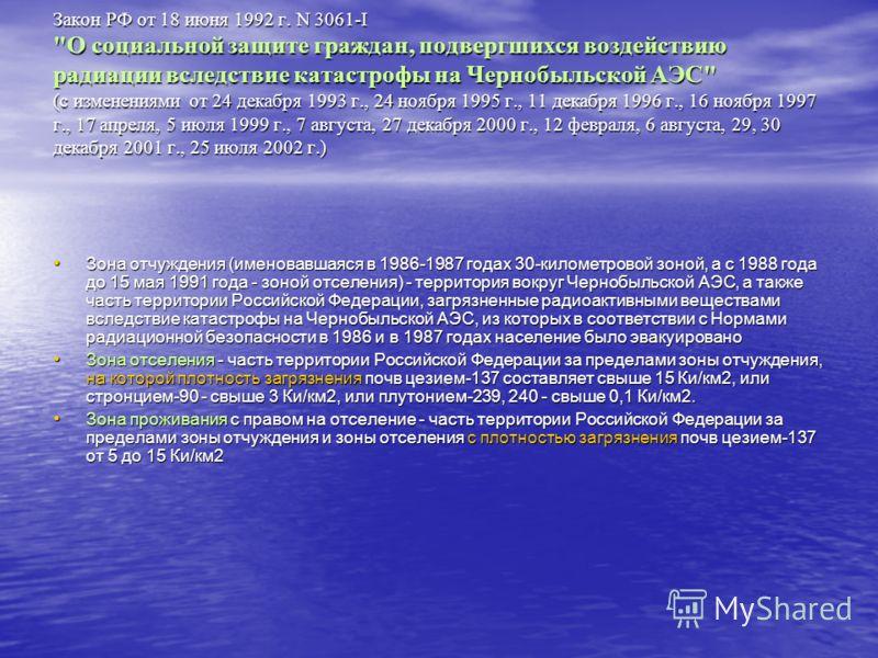 Закон РФ от 18 июня 1992 г. N 3061-I