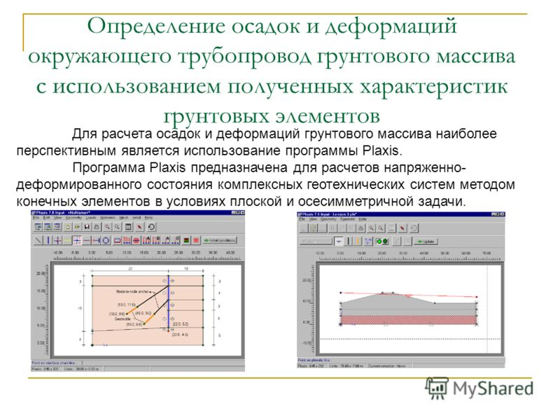 Определение осадок и деформаций окружающего трубопровод грунтового массива с использованием полученных характеристик грунтовых элементов Для расчета осадок и деформаций грунтового массива наиболее перспективным является использование программы Plaxis