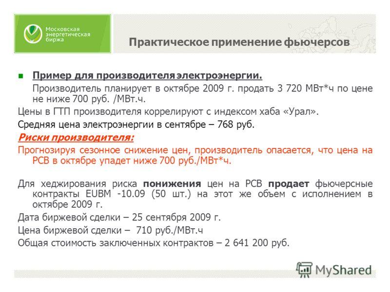 Пример для производителя электроэнергии. Производитель планирует в октябре 2009 г. продать 3 720 МВт*ч по цене не ниже 700 руб. /МВт.ч. Цены в ГТП производителя коррелируют с индексом хаба «Урал». Средняя цена электроэнергии в сентябре – 768 руб. Рис