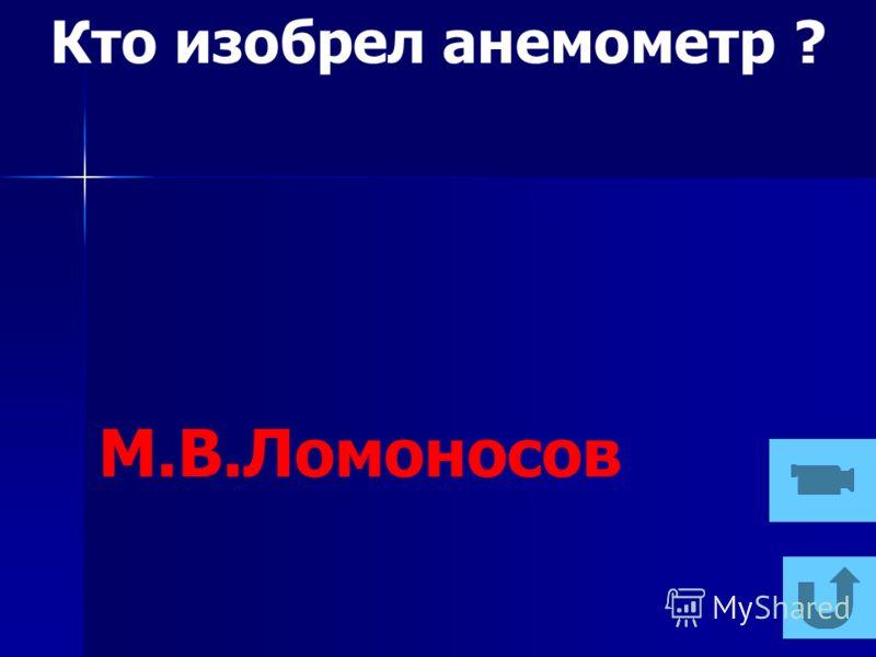 Кто изобрел анемометр ? М.В.Ломоносов