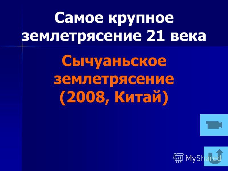Самое крупное землетрясение 21 века Сычуаньское землетрясение (2008, Китай)