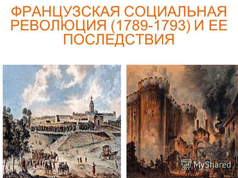 ФРАНЦУЗСКАЯ СОЦИАЛЬНАЯ РЕВОЛЮЦИЯ (1789-1793) И ЕЕ ПОСЛЕДСТВИЯ