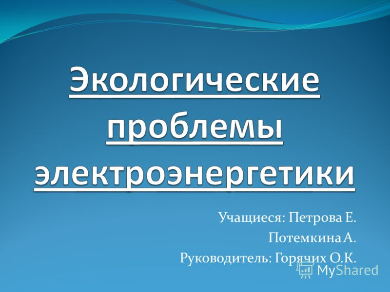 Учащиеся: Петрова Е. Потемкина А. Руководитель: Горячих О.К.