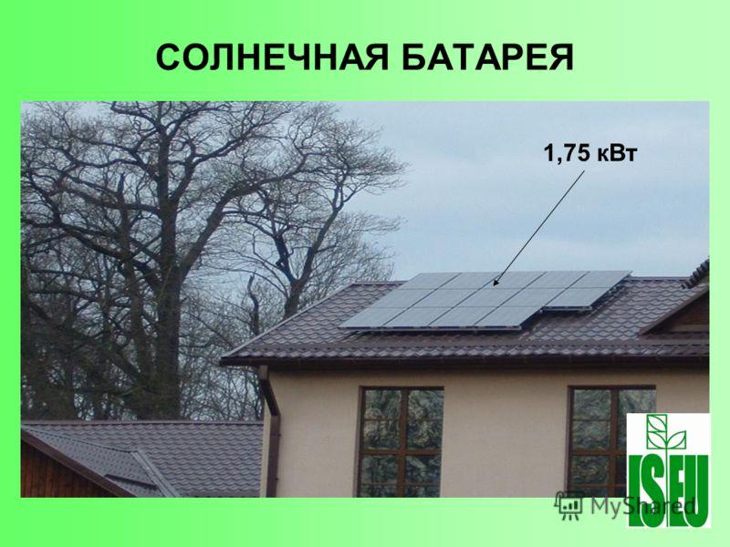 СОЛНЕЧНАЯ БАТАРЕЯ 1,75 кВт