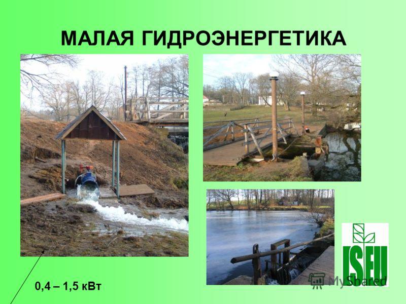 МАЛАЯ ГИДРОЭНЕРГЕТИКА 0,4 – 1,5 кВт