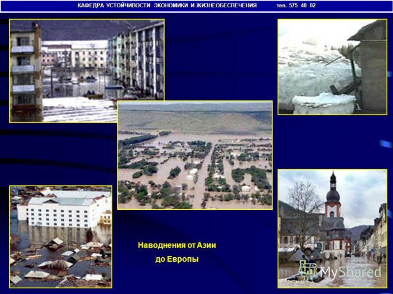 КАФЕДРА УСТОЙЧИВОСТИ ЭКОНОМИКИ И ЖИЗНЕОБЕСПЕЧЕНИЯ тел. 575 48 02 Наводнения от Азии до Европы