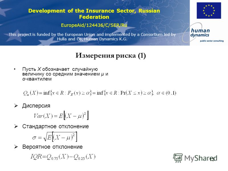 Development of the Insurance Sector, Russian Federation EuropeAid/124436/C/SER/Ru This project is funded by the European Union and implemented by a Consortium led by Hulla and Co, Human Dynamics K.G. 12 Частные риски Фундаментальные –природные –социа