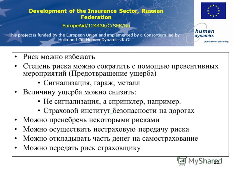 Development of the Insurance Sector, Russian Federation EuropeAid/124436/C/SER/Ru This project is funded by the European Union and implemented by a Consortium led by Hulla and Co, Human Dynamics K.G. 21