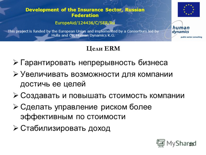 Development of the Insurance Sector, Russian Federation EuropeAid/124436/C/SER/Ru This project is funded by the European Union and implemented by a Consortium led by Hulla and Co, Human Dynamics K.G. 25 Принципы управления риском Управление риском до