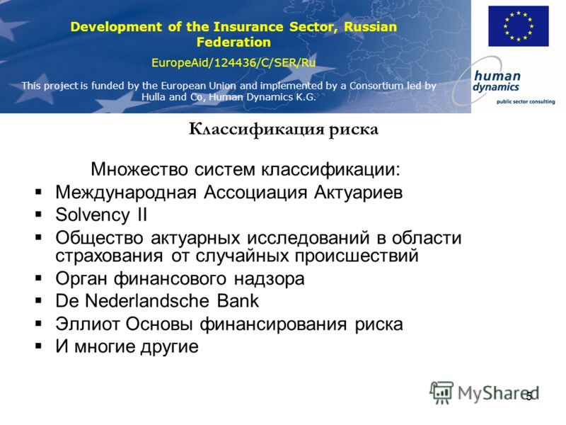 Development of the Insurance Sector, Russian Federation EuropeAid/124436/C/SER/Ru This project is funded by the European Union and implemented by a Consortium led by Hulla and Co, Human Dynamics K.G. 4 Классификация риска (1) Два подхода: Нейтральный