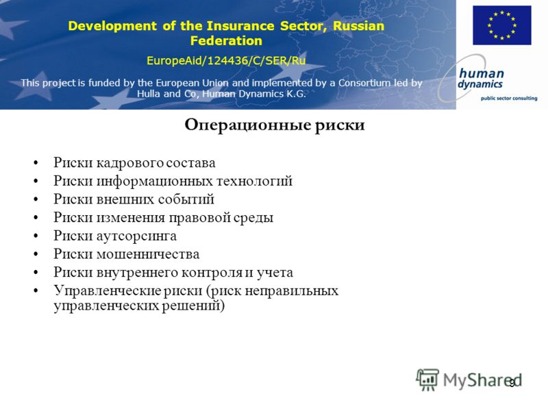 Development of the Insurance Sector, Russian Federation EuropeAid/124436/C/SER/Ru This project is funded by the European Union and implemented by a Consortium led by Hulla and Co, Human Dynamics K.G. 8 Риски андеррайтинга Риск изменения смертности Ри
