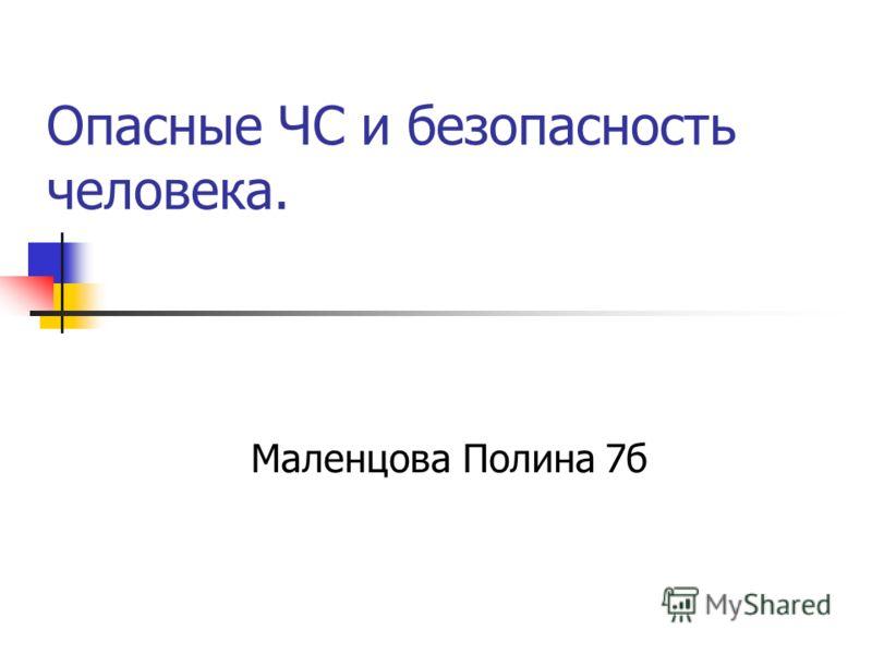 Опасные ЧС и безопасность человека. Маленцова Полина 7б