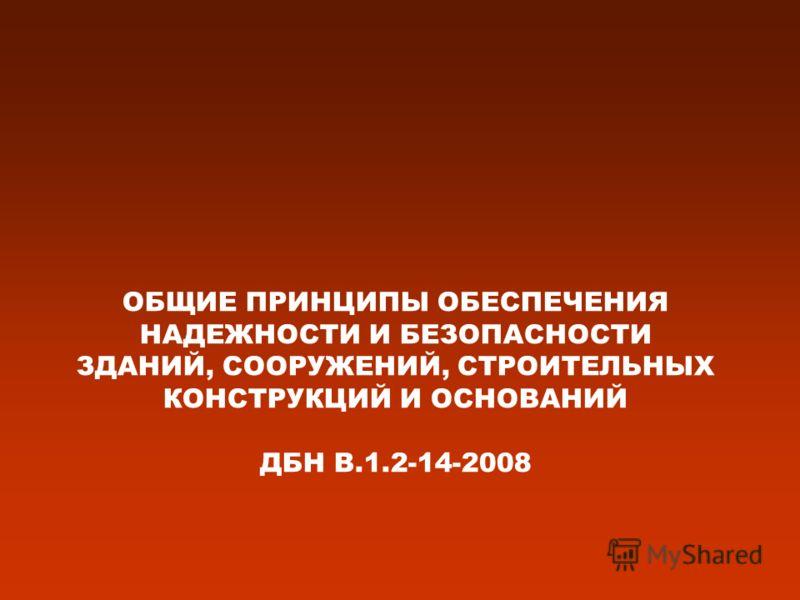 ОБЩИЕ ПРИНЦИПЫ ОБЕСПЕЧЕНИЯ НАДЕЖНОСТИ И БЕЗОПАСНОСТИ ЗДАНИЙ, СООРУЖЕНИЙ, СТРОИТЕЛЬНЫХ КОНСТРУКЦИЙ И ОСНОВАНИЙ ДБН В.1.2-14-2008