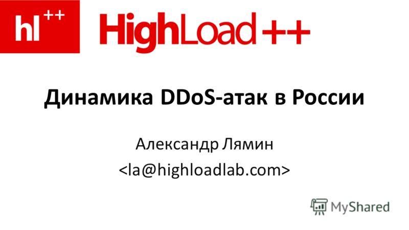 Динамика DDoS-атак в России Александр Лямин