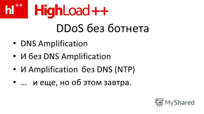 DNS Amplification И без DNS Amplification И Amplification без DNS (NTP) … и еще, но об этом завтра.