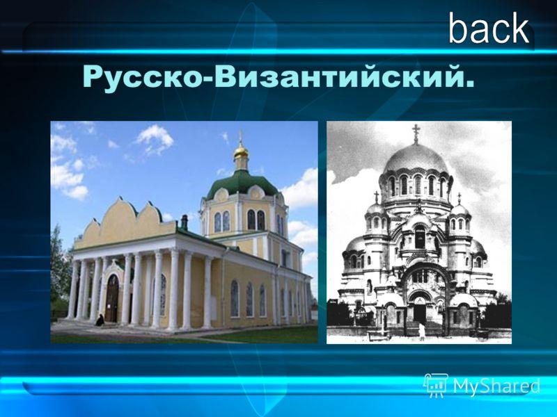 Русско-Византийский.