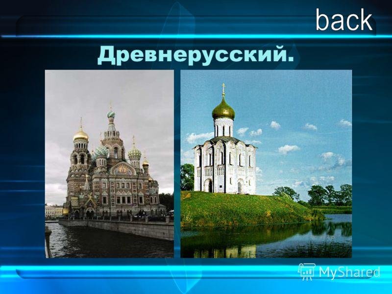 Древнерусский.