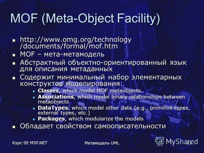 Курс SE MSF.NET Метамодель UML 21 MOF (Meta-Object Facility) http://www.omg.org/technology /documents/formal/mof.htm http://www.omg.org/technology /documents/formal/mof.htm MOF – мета-метамодель MOF – мета-метамодель Абстрактный объектно-ориентирован