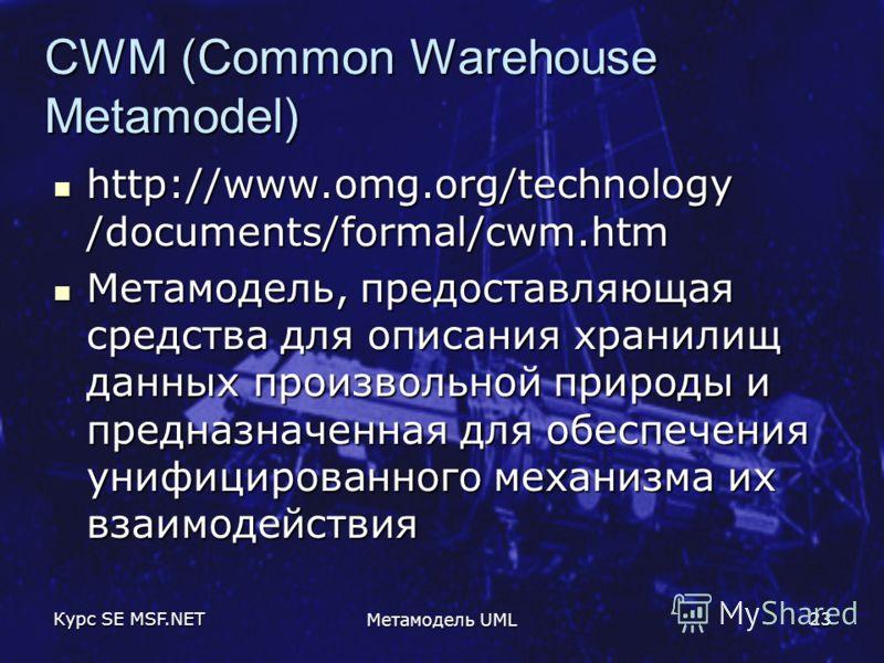 Курс SE MSF.NET Метамодель UML 23 CWM (Common Warehouse Metamodel) http://www.omg.org/technology /documents/formal/cwm.htm http://www.omg.org/technology /documents/formal/cwm.htm Метамодель, предоставляющая средства для описания хранилищ данных произ