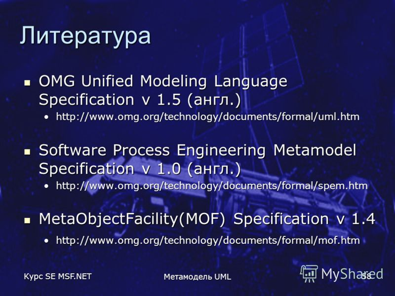 Курс SE MSF.NET Метамодель UML 58 Литература OMG Unified Modeling Language Specification v 1.5 (англ.) OMG Unified Modeling Language Specification v 1.5 (англ.) http://www.omg.org/technology/documents/formal/uml.htmhttp://www.omg.org/technology/docum
