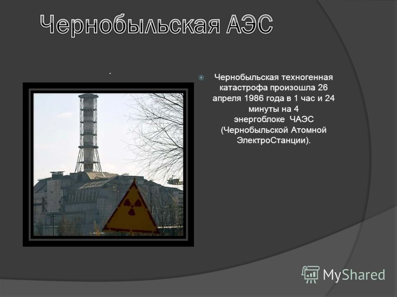 . Чернобыльская техногенная катастрофа произошла 26 апреля 1986 года в 1 час и 24 минуты на 4 энергоблоке ЧАЭС (Чернобыльской Атомной ЭлектроСтанции).