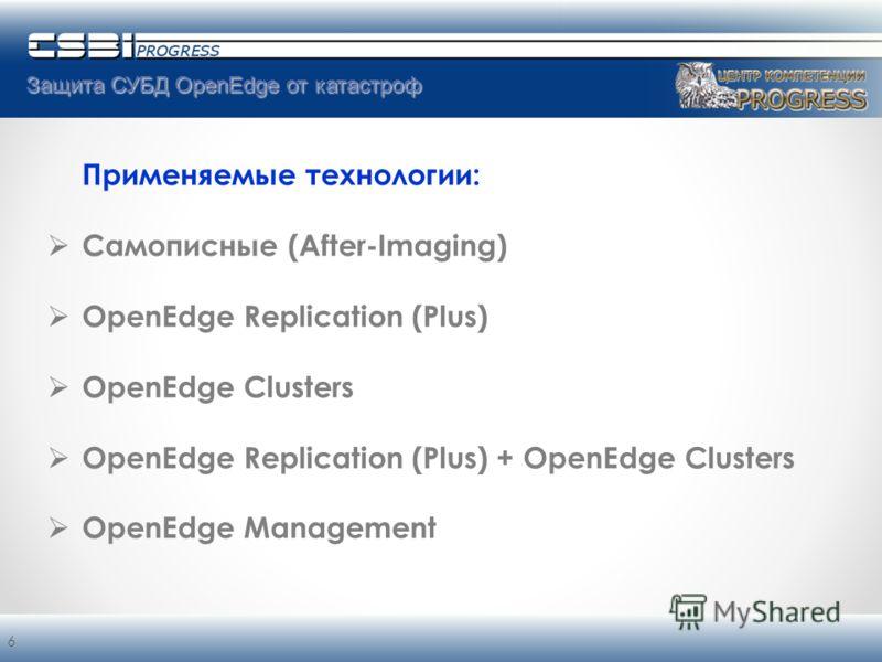 Защита СУБД OpenEdge от катастроф 6 Применяемые технологии: Самописные (After-Imaging) OpenEdge Replication (Plus) OpenEdge Clusters OpenEdge Replication (Plus) + OpenEdge Clusters OpenEdge Management