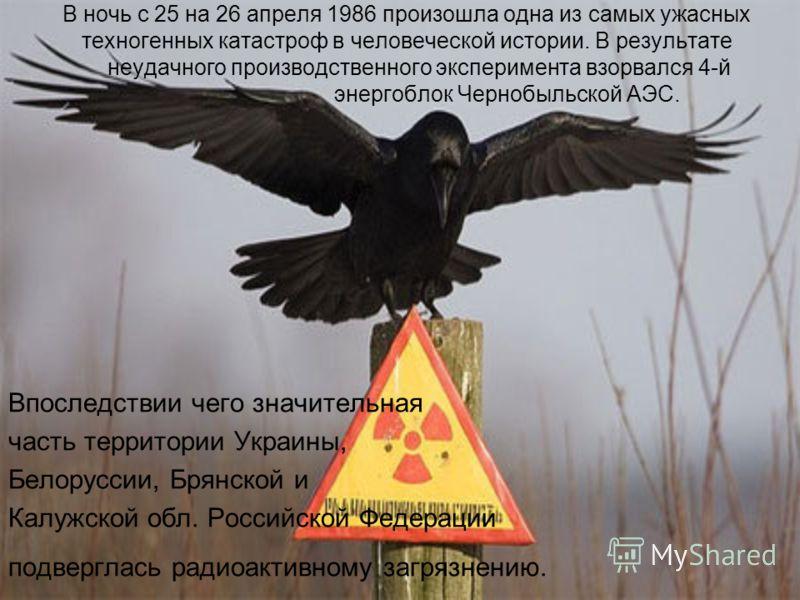 В ночь с 25 на 26 апреля 1986 произошла одна из самых ужасных техногенных катастроф в человеческой истории. В результате неудачного производственного эксперимента взорвался 4-й энергоблок Чернобыльской АЭС. Впоследствии чего значительная часть террит