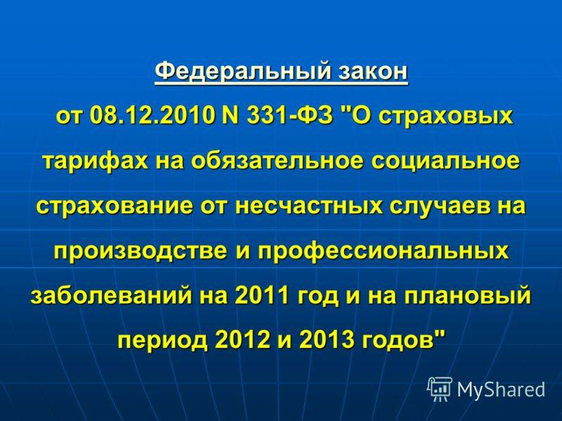 Федеральный закон Федеральный закон от 08.12.2010 N 331-ФЗ