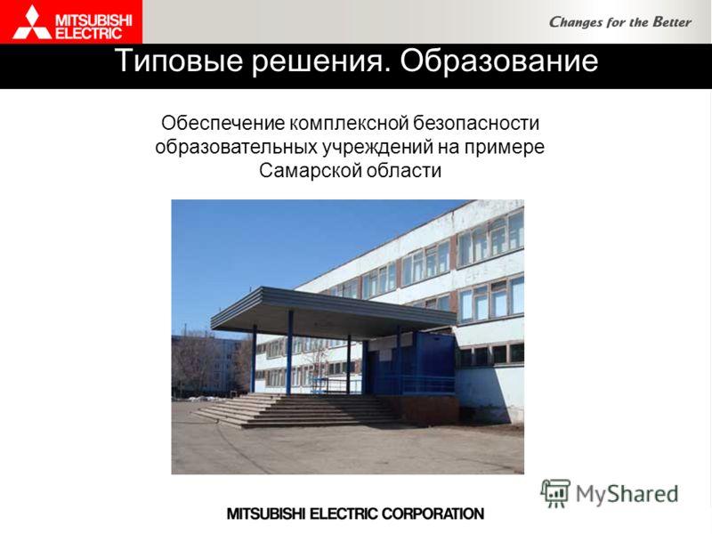 Типовые решения. Образование Обеспечение комплексной безопасности образовательных учреждений на примере Самарской области