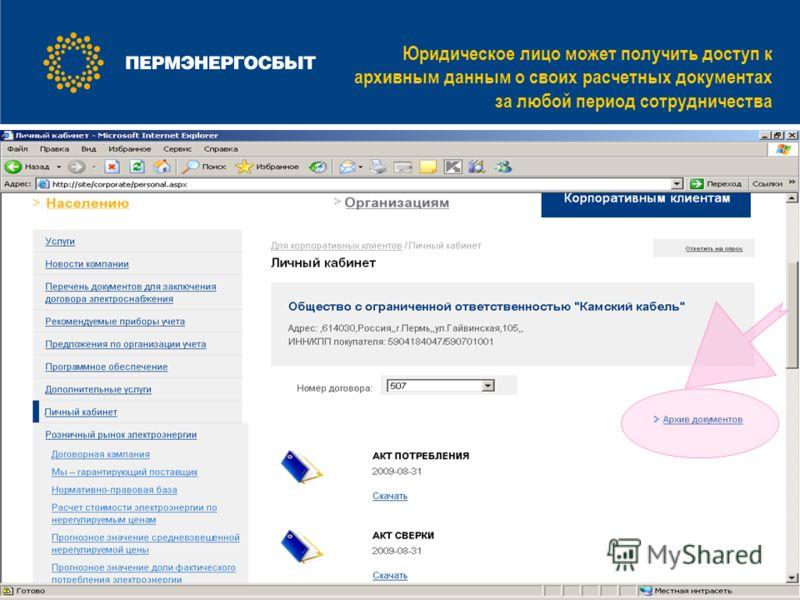 17 Юридическое лицо может получить доступ к архивным данным о своих расчетных документах за любой период сотрудничества