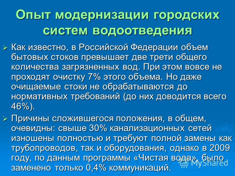 Опыт модернизации городских систем водоотведения Как известно, в Российской Федерации объем бытовых стоков превышает две трети общего количества загрязненных вод. При этом вовсе не проходят очистку 7% этого объема. Но даже очищаемые стоки не обрабаты