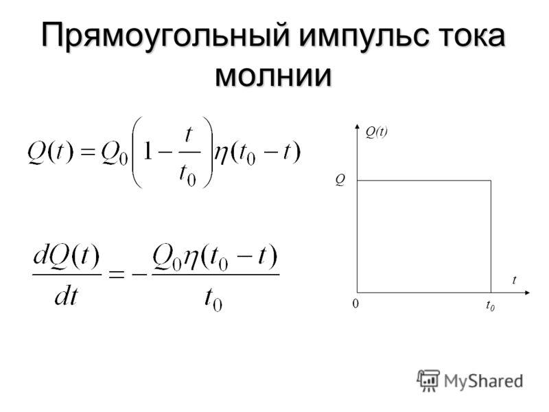 Прямоугольный импульс тока молнии Q(t) Q t0t0 t 0