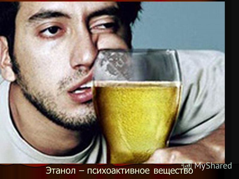 Этанол – психоактивное вещество