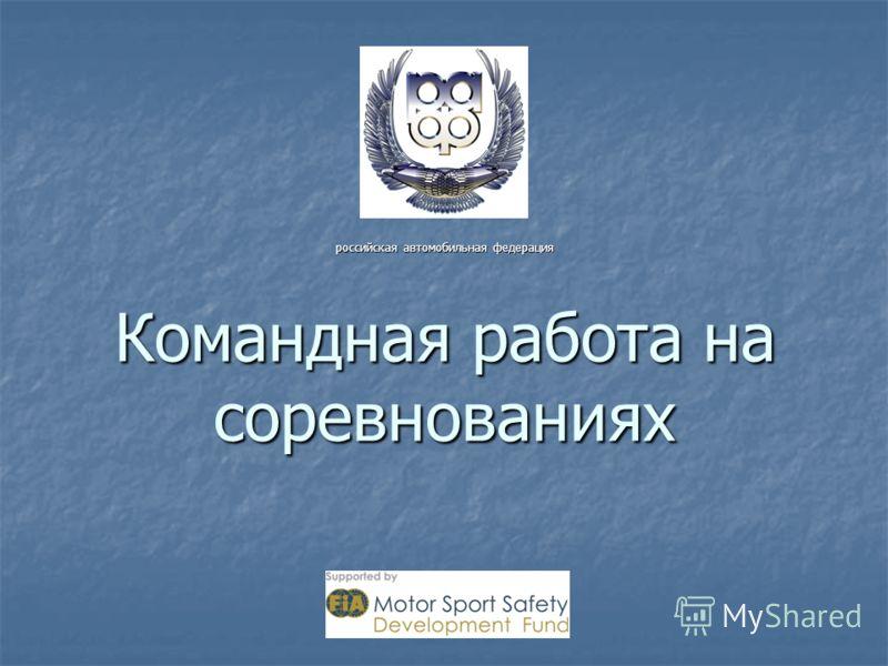 Командная работа на соревнованиях российская автомобильная федерация