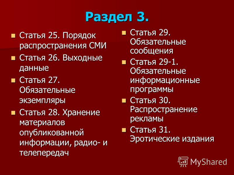 Раздел 3. Статья 25. Порядок распространения СМИ Статья 25. Порядок распространения СМИ Статья 26. Выходные данные Статья 26. Выходные данные Статья 27. Обязательные экземпляры Статья 27. Обязательные экземпляры Статья 28. Хранение материалов опублик