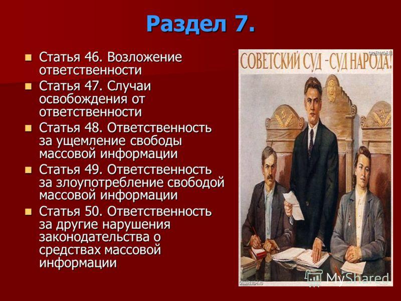 Раздел 7. Статья 46. Возложение ответственности Статья 46. Возложение ответственности Статья 47. Случаи освобождения от ответственности Статья 47. Случаи освобождения от ответственности Статья 48. Ответственность за ущемление свободы массовой информа