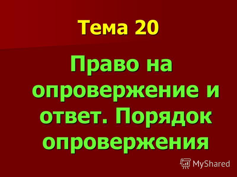 Тема 20 Право на опровержение и ответ. Порядок опровержения
