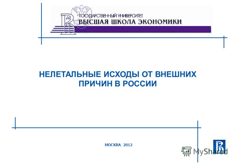 НЕЛЕТАЛЬНЫЕ ИСХОДЫ ОТ ВНЕШНИХ ПРИЧИН В РОССИИ МОСКВА 2012