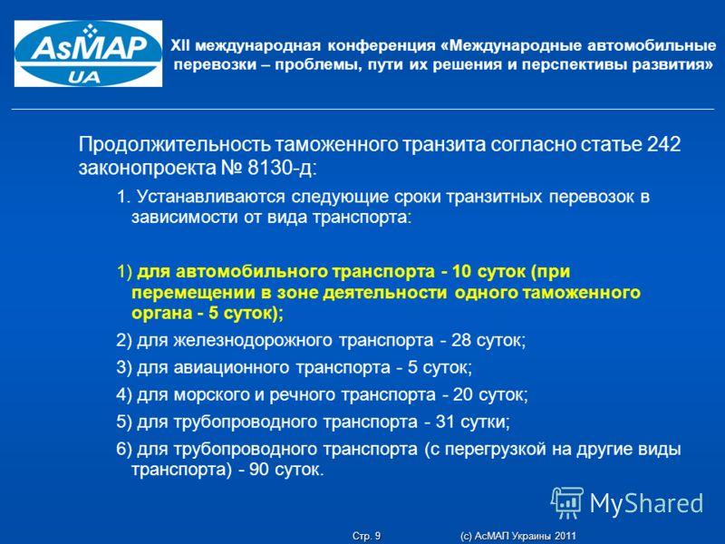 Стр. 9 (c) АсМАП Украины 2011 ХІІ международная конференция «Международные автомобильные перевозки – проблемы, пути их решения и перспективы развития» Продолжительность таможенного транзита согласно статье 242 законопроекта 8130-д: 1. Устанавливаются