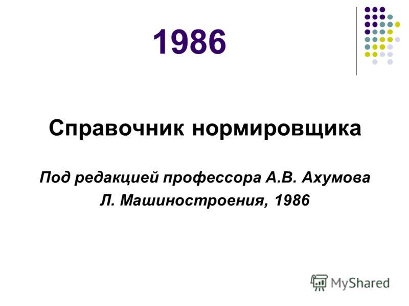 1986 Справочник нормировщика Под редакцией профессора А.В. Ахумова Л. Машиностроения, 1986